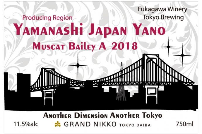 グランドニッコー東京 台場限定のプライベートワイン第2弾・第3弾リリース!