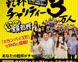 """""""乾杯""""でチャリティー!「乾杯チャリティー3万人Project5」"""