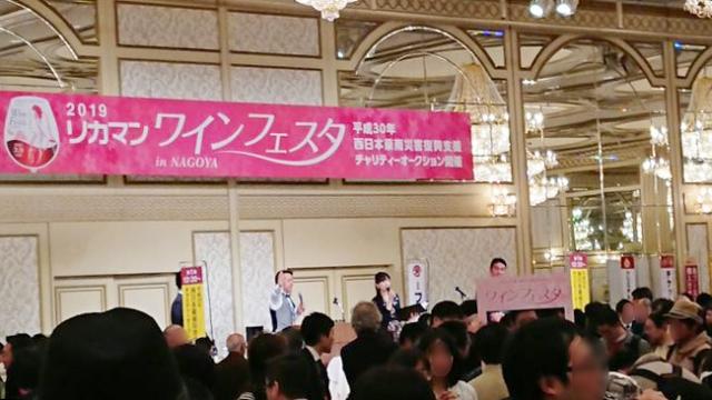 【読者レポート】『2019 リカマンワインフェスタ in NAGOYA』レポート