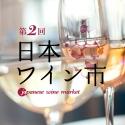 【3/9~10 】日本ワインが全国から集結!『第2回 日本ワイン市』で気軽に楽しもう