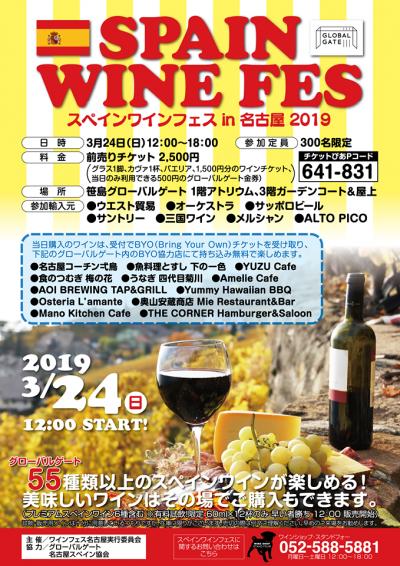 スペインワイン55種をパエリアと共に味わえる『スペインワインフェス 2019』名古屋・グローバルゲートで開催