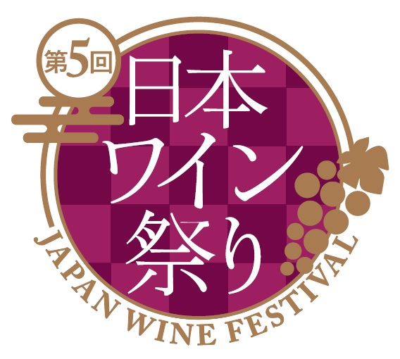 日本国内49ワイナリーが参加!第5回『日本ワインMATSURI祭』開催