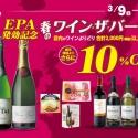 リカマンが日欧EPA発効記念セール第2弾開催!【春のワイン・ザ・バーゲン】