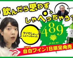 """飲んだら思わずしゃっべっちゃう!?""""自白ワイン""""『489(JI-HA-KU)』4/1限定発売"""