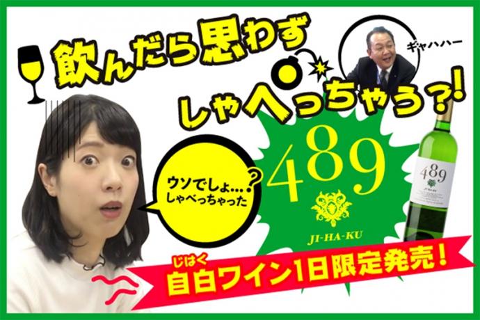"""飲んだら思わずしゃべっちゃう!?""""自白ワイン""""『489(JI-HA-KU)』4/1限定発売"""