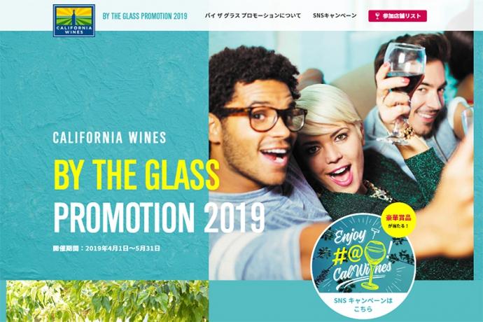 『カリフォルニアワイン バイ ザ グラス プロモーション 2019』プレゼントが当たるSNSキャンペーンも♪