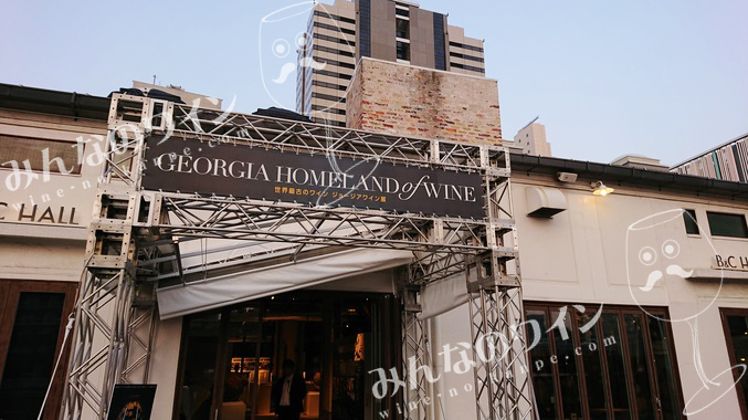 "『""GEORGIA Homeland of Wine"" 世界最古のワイン ジョージアワイン展』に行ってきました!"