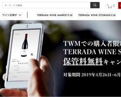 ワイン保管が半年間無料!「TERRADA WINE MARKET」期間限定キャンペーン