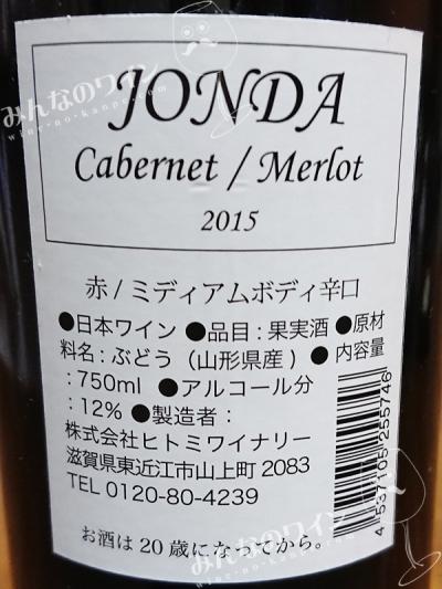 ジョンダ赤2015