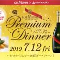 【7/12】マム最高峰のシャンパンRSRVが愉しめる『メゾン マム プレミアムディナー』