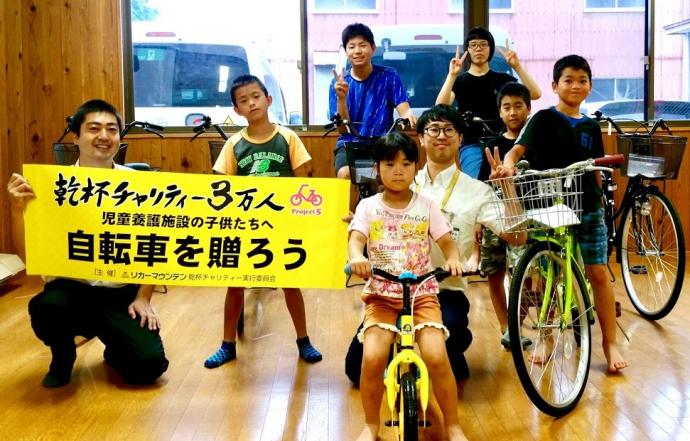 児童養護養護施設に210台の自転車を寄贈!「乾杯チャリティー3万人」結果報告