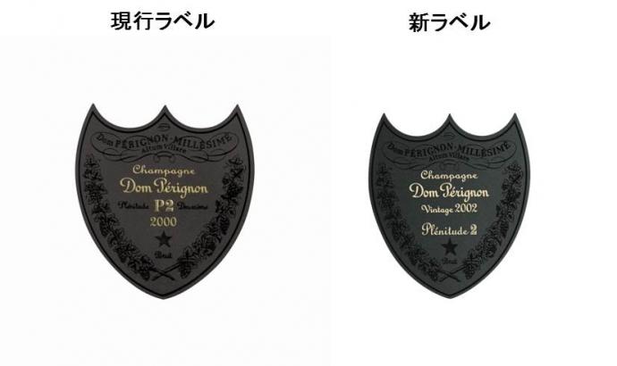 『ドン ペリニヨン ヴィンテージ 2002 プレニチュード 2』2019年6月発売