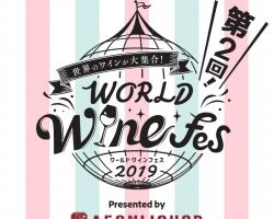 【11/9・10】天王洲で約100種類の厳選ワインを飲み比べ!「ワールドワインフェス2019」