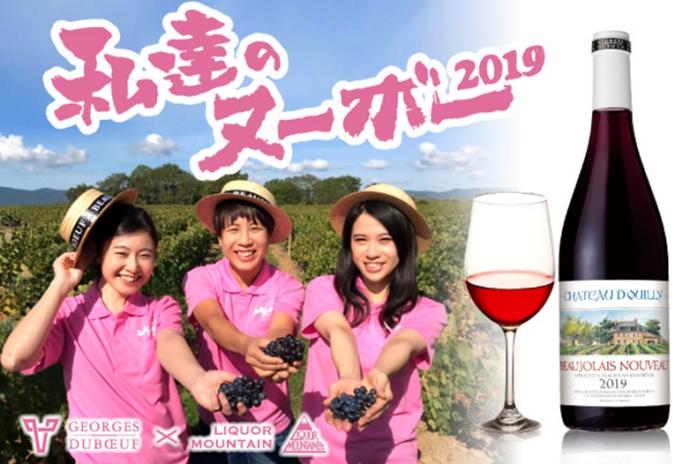 2019年も新酒で乾杯♪ボージョレ・ヌーヴォ・2019特集!