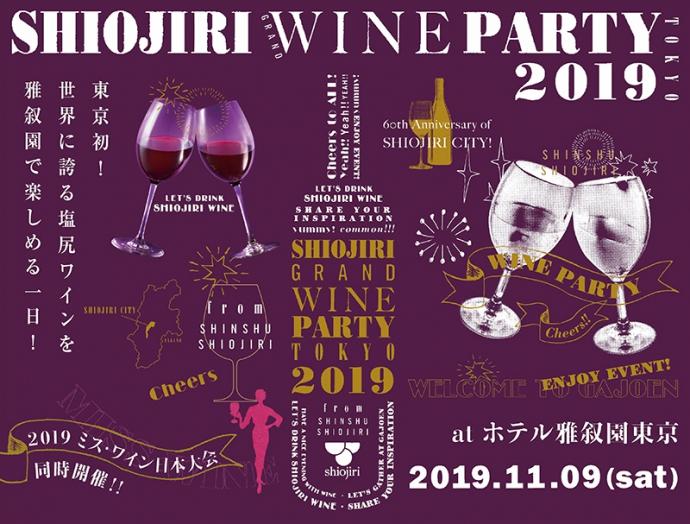【11/9】世界に誇る塩尻産ワイン90種が目黒・雅叙園に集結♪『SHIOJIRI GRAND WINE PARTY TOKYO 2019』