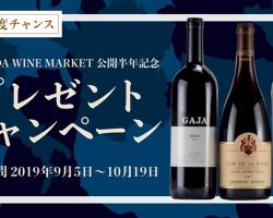 【~10/19】「TERRADA WINE MARKET」にてワインコレクションプレゼントキャンペーン!