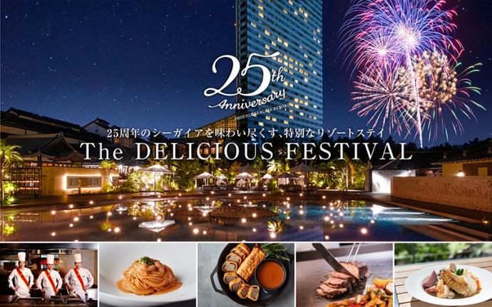 九州初の『WINE BLEND PALETTE アッサンブラージュ・ワークショップ』!リゾートステイイベント「The DELICIOUS FESTIVAL」にて開催