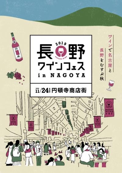 【11月24日】チケット完売の人気イベントが2019年も開催!『長野ワインフェス in NAGOYA 2019』