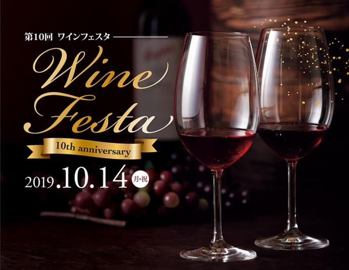 【10月14日】世界各国約250種のワインをテイスティング!『第10回ワインフェスタ』