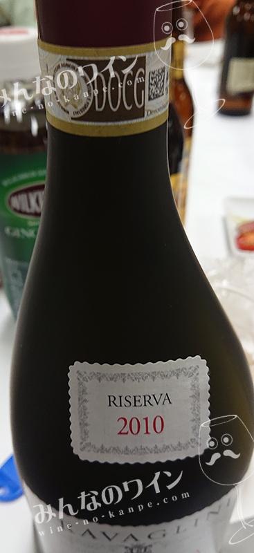 ガッティナーラリゼルヴァ2010