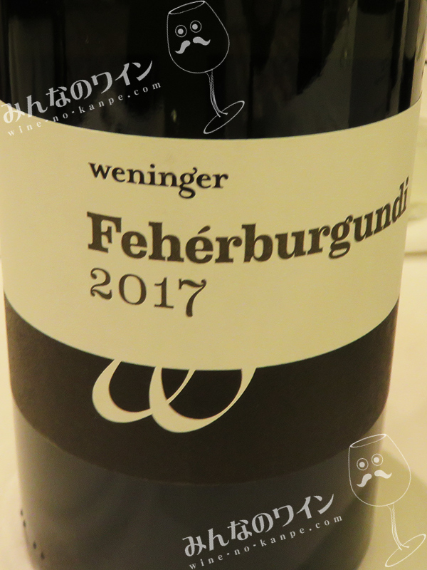 フェーフェルブルグンディ・2017