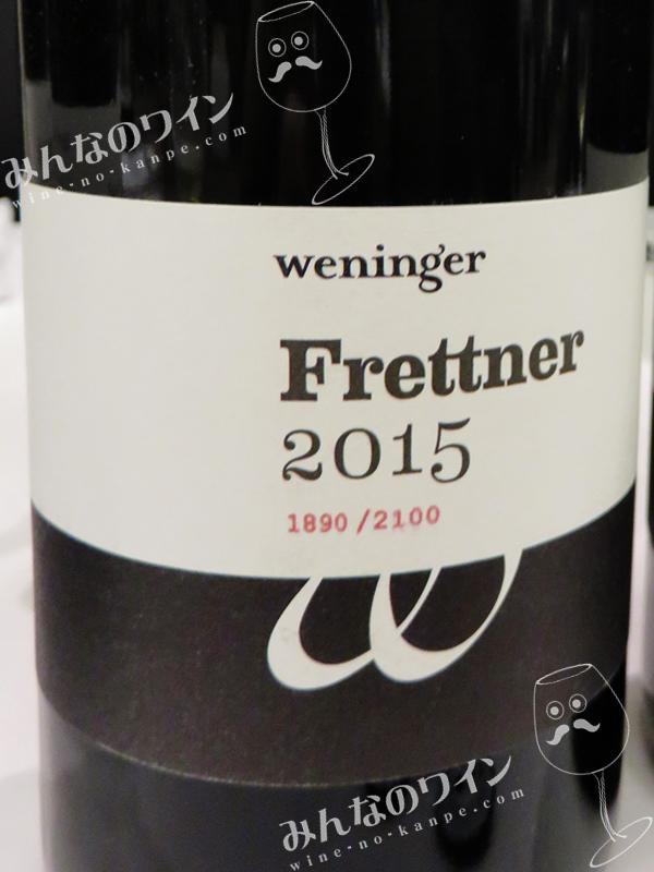 フレットナー・2015