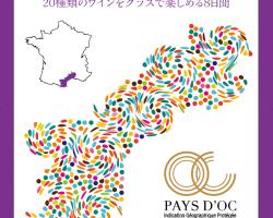 【12/6~13】IGPペイ・ドックワインを楽しむ8日間『Semaine des Vins Pays d'OC IGP』