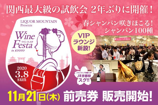 【3月8日(日)開催】シャンパン約100種を試飲!『2020 リカマンワインフェスタ in KYOTO』