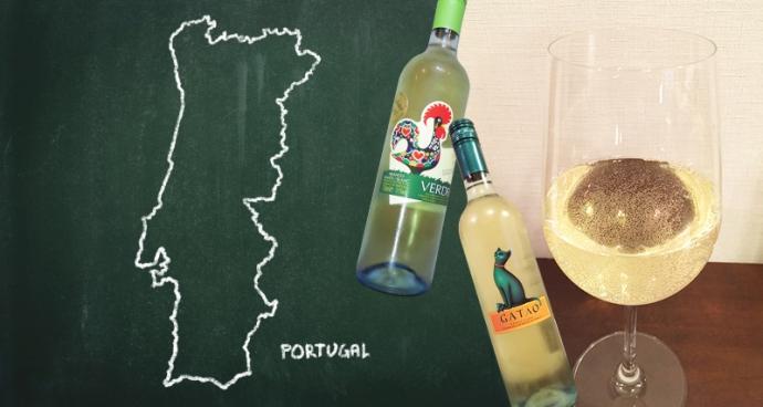 """ポルトガルワイン「ヴィーニョ・ヴェルデ」とは?~カジュアルで飲みやすい""""緑のワイン""""~"""