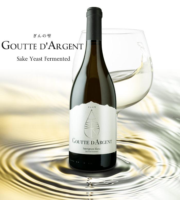 日本酒酵母が叶えた超低温発酵ワイン『ぎんの雫 Goutte d'Argent』