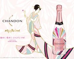 春を彩るロゼ スパークリング『シャンドン ロゼ スプリング エディション 2020』和の装いで登場!