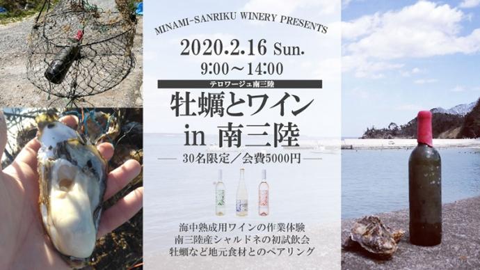 """【2月16日】海中熟成ワイン設置体験などを通じて楽しむ""""テロワージュ南三陸""""『牡蠣とワイン in 南三陸』"""