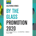 『カリフォルニアワイン バイ ザ グラス プロモーション 2020』テーマ産地はナパ・ヴァレー