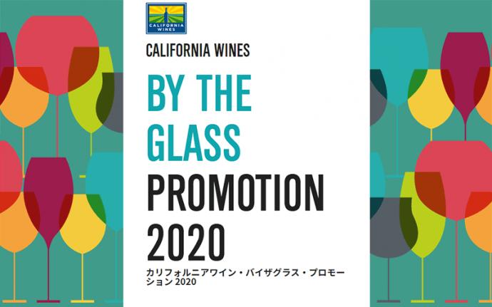 『カリフォルニアワイン バイ ザ グラス プロモーション 2020』カリフォルニアワインが100名に当たるキャンペーンも