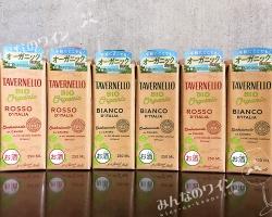 ワインをちょい飲みしたい時にオススメ!身体と環境に優しい『タヴェルネッロ BIO ピッコロ』