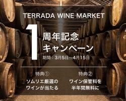 【~4月15日】厳選ワインプレゼント!「TERRADA WINE MARKET」1周年記念キャンペーン