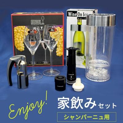 家飲み応援!これさえあればおうちワインが充実『Enjoy!家飲みセット』シャンパン用も