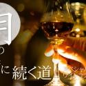 【月の港に続く道 第1回】グラスの器量~ワインLOVERのストレッチ~