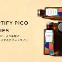 家飲みに最適!お手軽な100mlサイズの極甘口デザートワイン『Fortify Picoシリーズ』