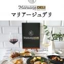 家飲みをワンランクアップ!ワインとのマリアージュを考えた理想のおつまみ『Mariage DELI(マリアージュ・デリ)』新発売