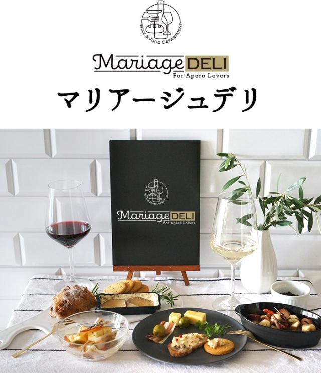 家飲みをワンランクアップ!ワインとのマリアージュを考えた理想のおつまみ「Mariage DELI(マリアージュ・デリ)」新発売