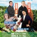 【6/11】ワインと落語の融合!ソムリエが落語家のイメージをワインで表現する無観客ワイン寄席