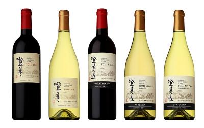 【6/23】日本ワイン「登美」「登美の丘」の新ヴィンテージ5種リリース