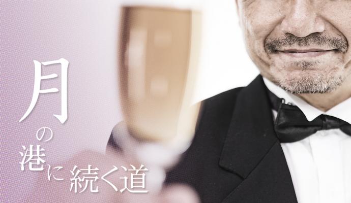【月の港に続く道 第5回】粋な遊び心も大切に…ワインのLEON的展開~ワイン・オシャレ考~