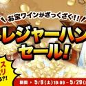 【~5/29】オーパ・スワンやドンペリが当たる特別セール♪『トレジャーハントセール』開催
