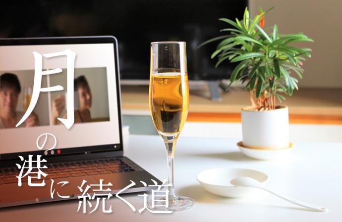 【月の港に続く道 特別編】STAY HOMEとワイン