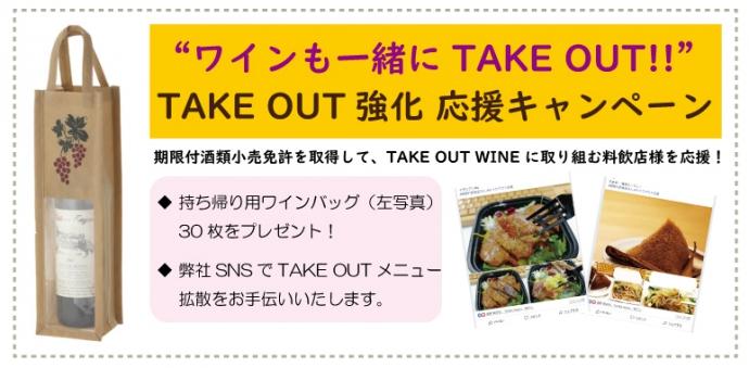 飲食店向け「期限付酒類小売業免許」を応援!『TAKE OUT強化応援キャンペーン』