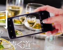 【月の港に続く道 第9回】「インスタ・ワイン」デジタルで楽しむワインライフ~つながるワイン~