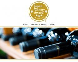 第3回 日本ワイナリーアワード2020発表