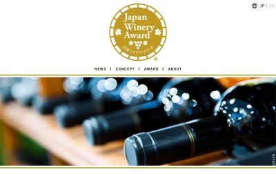 第3回 日本ワイナリーアワード2020発表!